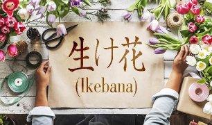 Ikebana in Japanese Calligraphy