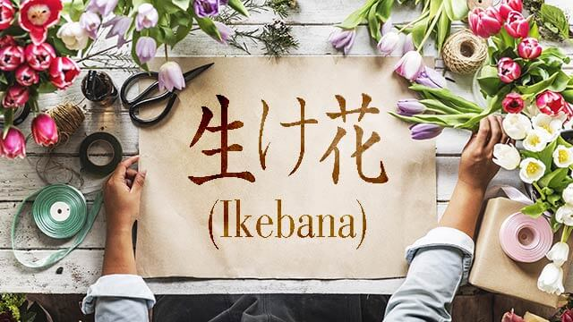 Ikebana in Japanese Calligraphy
